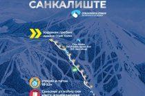 Utorkom i petkom sankanje na Karaman Grebenu